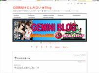 GEMINI★じぇみない★Blog