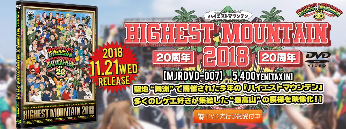 【DVD】HIGHEST MOUNTAIN 2018 -20周年- 先行予約受付中