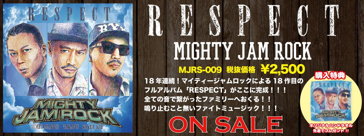 18年連続!マイティージャムロックによる18作目のフルアルバム「RESPECT」がここに完成!