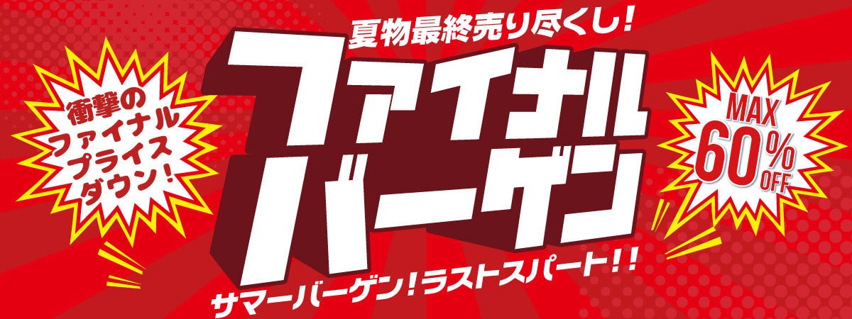 【MAX60%OFF】ファイナルサマーバーゲン!!夏物最終売りつくし♪
