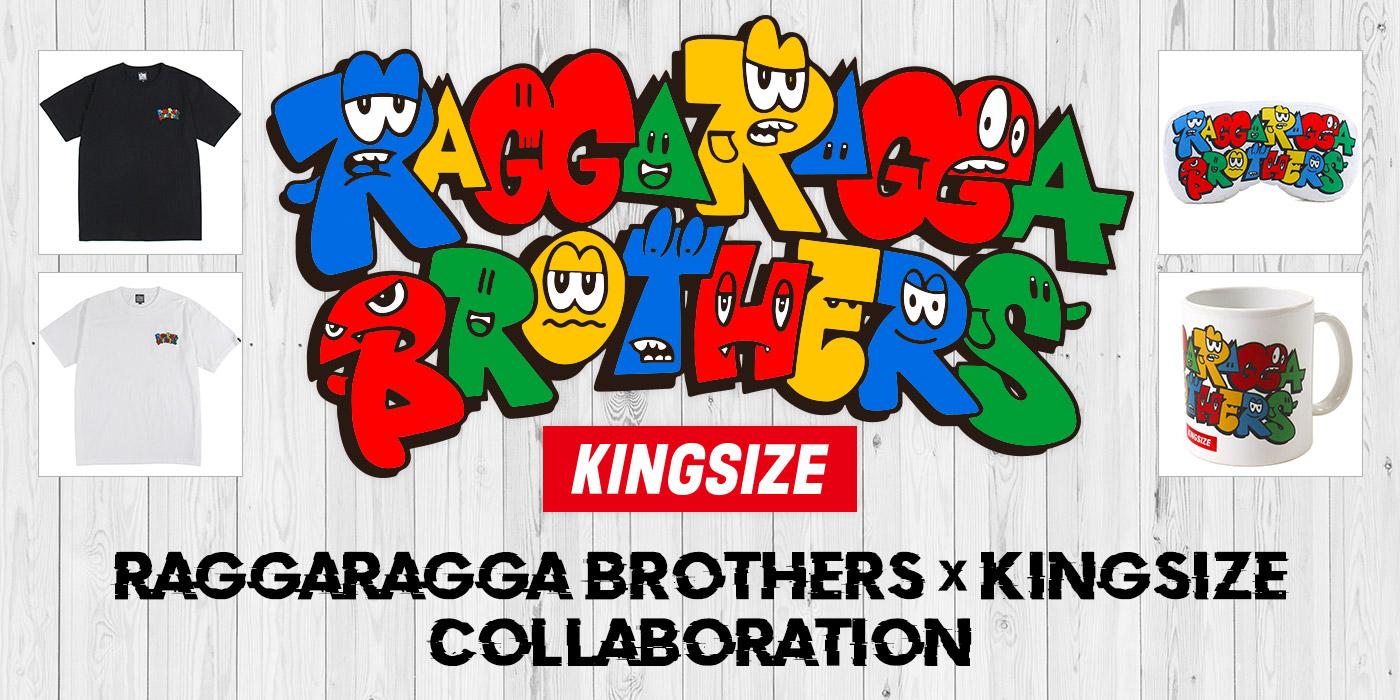 KINGSIZE x RAGGARAGGA BROTHERS コラボアイテム、好評発売中
