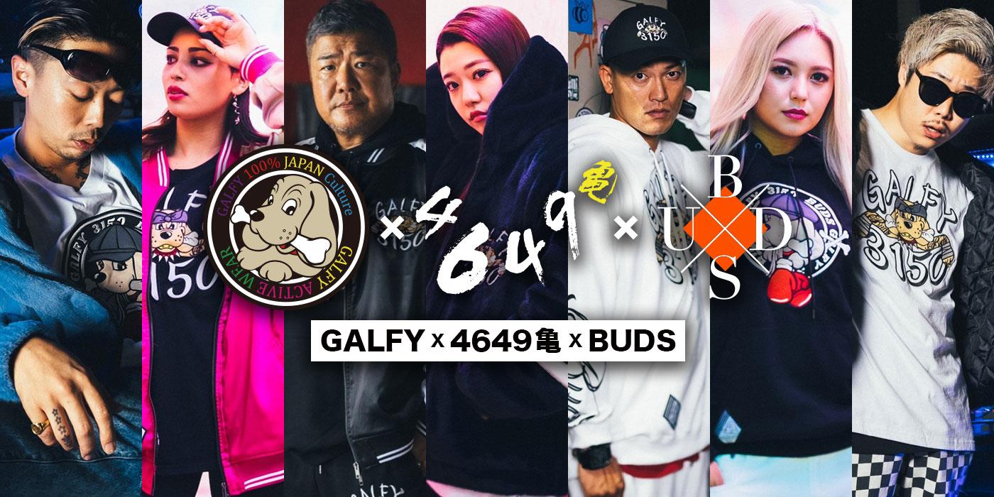 《GALFY x 4649亀 x BUDS》トリプルコラボ 本日正午発売♪