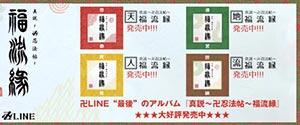 卍LINE『真説〜卍忍法帖〜福流縁』好評発売中!