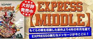 EXPRESSニューアルバム好評発売中!!