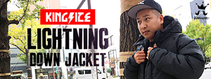 KINGSIZE LIGHTING DOWN JACKET 好評発売中!!