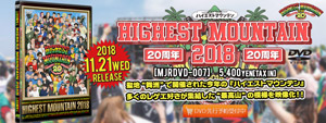 【DVD】『HIGHEST MOUNTAIN 2018 -20周年-』先行予約受付中