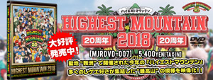 【DVD】『HIGHEST MOUNTAIN 2018 -20周年-』入荷!!
