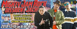 12/16(日) MIGHTY JAM ROCK DISSIDENTジャック