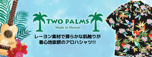 TWO PALMS -NEW ARRIVAL-