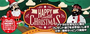 クリスマスギフト・プレゼント特集2019