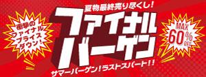 【MAX60%OFF】ファイナル サマーバーゲン!!