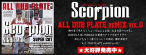 Scorpion The Silent Killer ALL DUB PLATE vol.0 好評発売中♪
