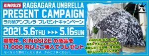 "KINGSIZE オリジナル""傘""プレゼントキャンペーン"
