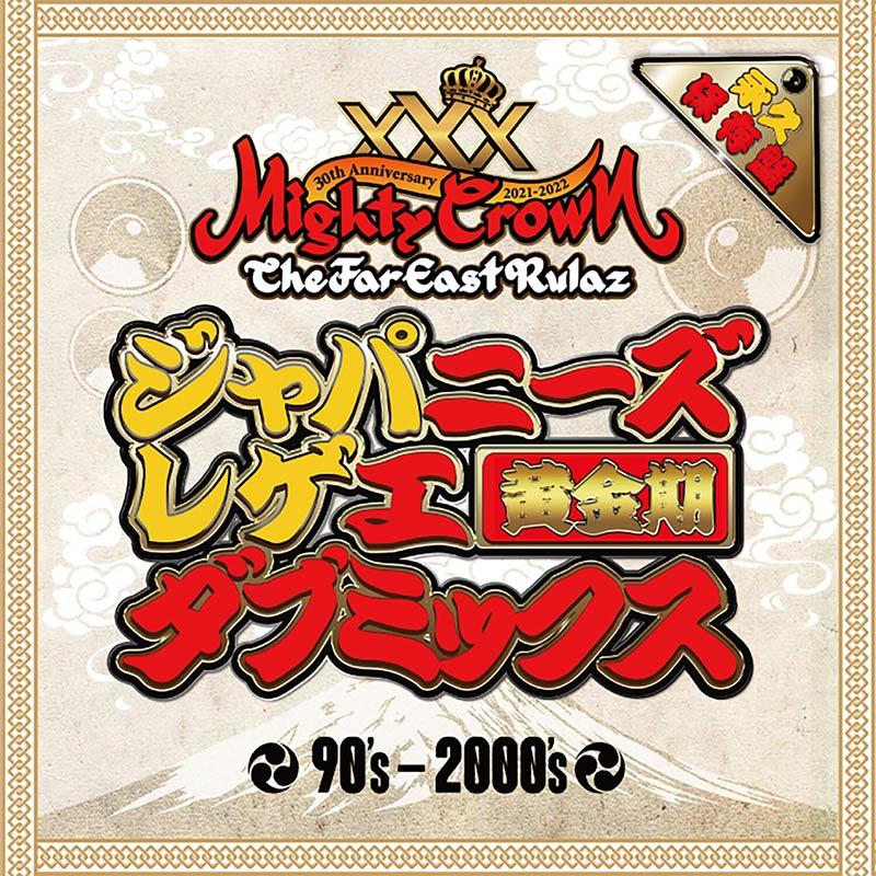 画像1: 【CD】『ジャパニーズレゲエ ダブミックス 黄金期 -90'S-2000'S-』MIGHTY CROWN (1)
